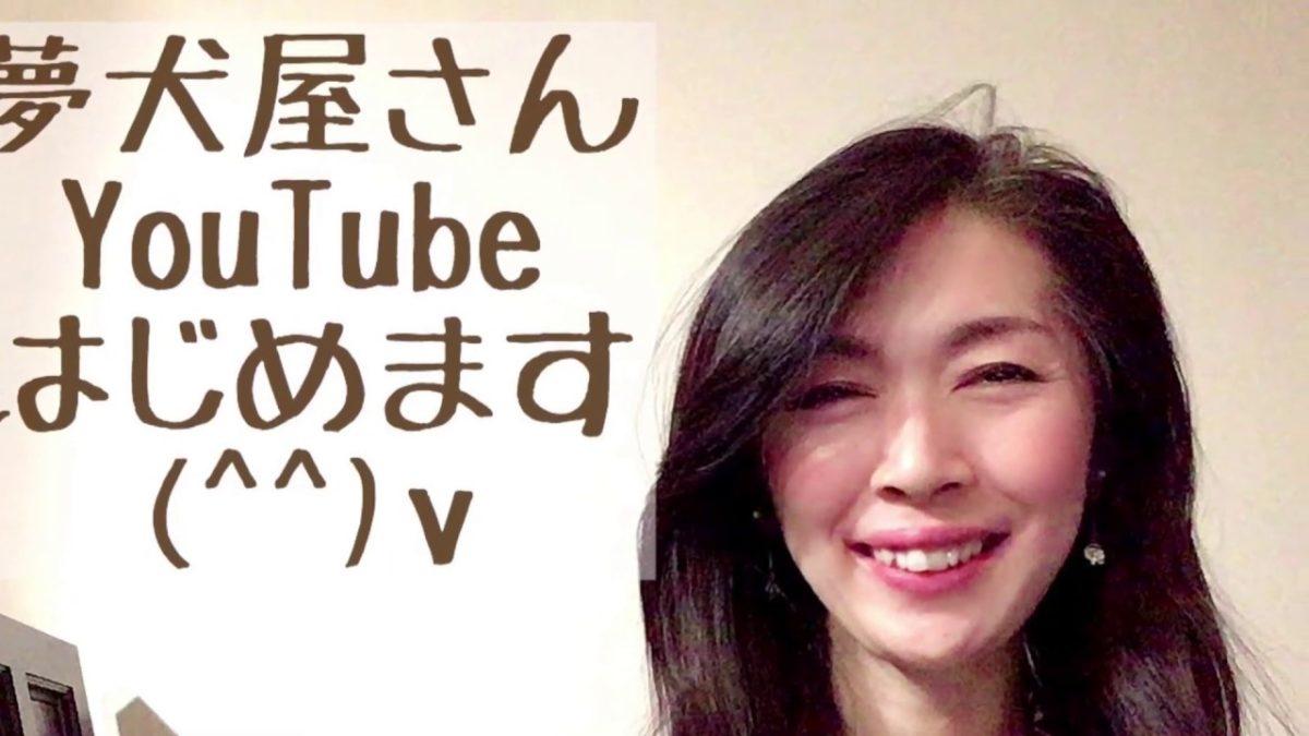 夢犬屋さん、YouTube始めます♡