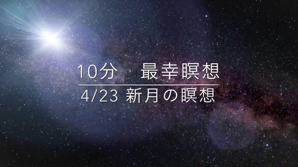 4/23 おうし座新月の誘導瞑想