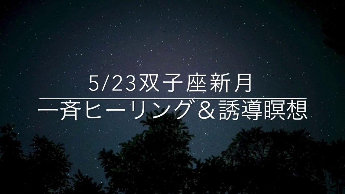 本日、19時より『双子座新月一斉ヒーリング&誘導瞑想』を行わせて頂きます。