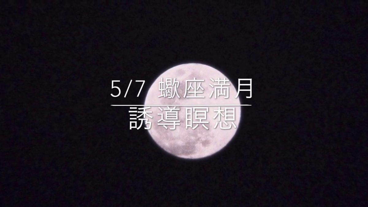 5/7レイキヒーリング入り・蠍座満月の誘導瞑想