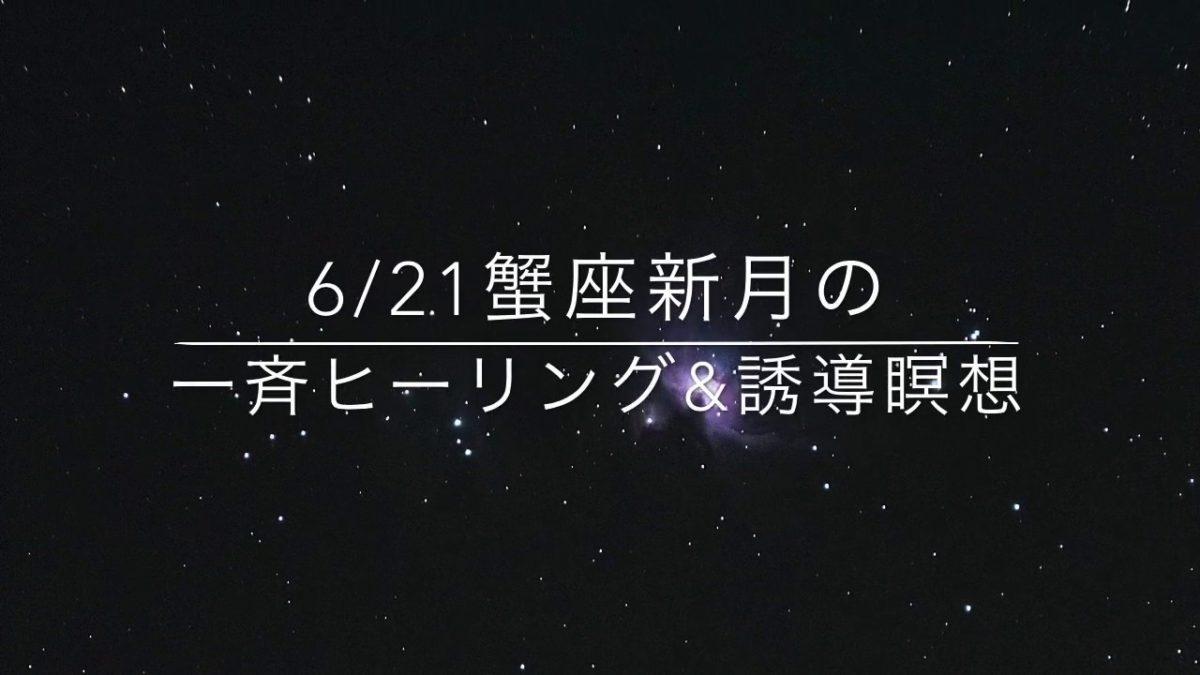 6/21蟹座新月の一斉ヒーリング&誘導瞑想